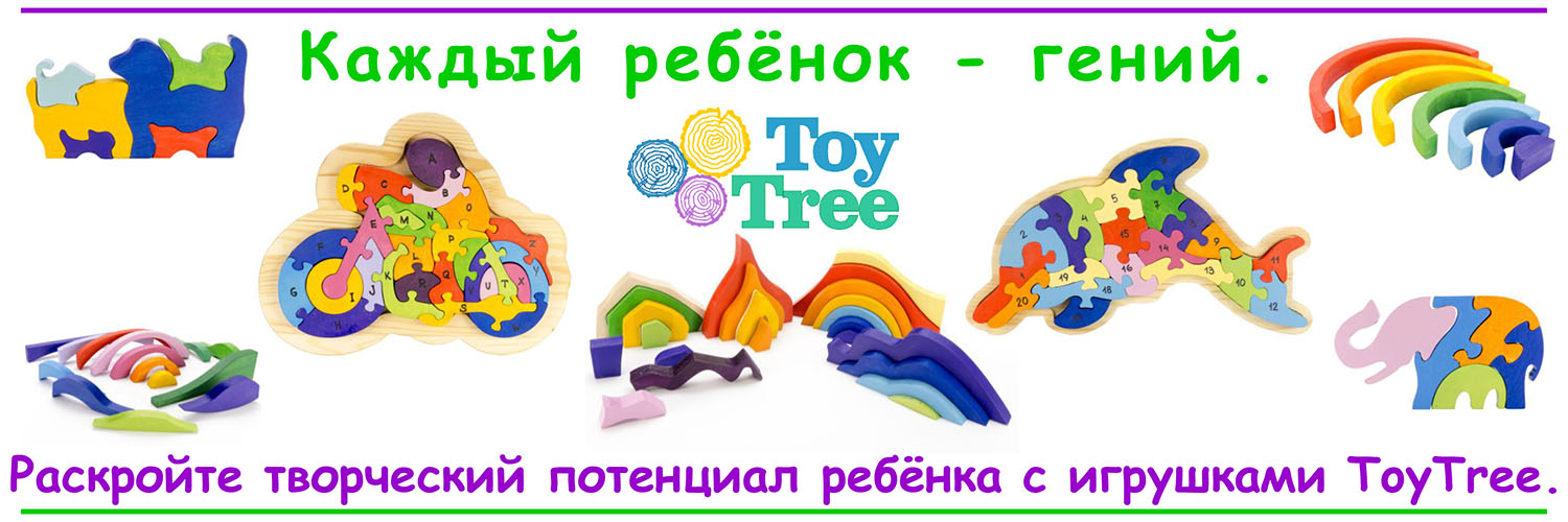 ToyTree